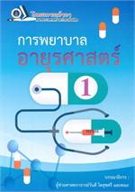 ตำราการพยาบาลอายุรศาสตร์ 1 ฉบับปรับปรุง