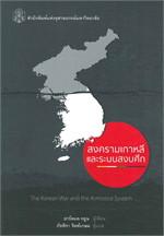 สงครามเกาหลีและระบบสงบศึก