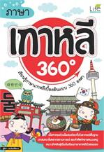 ภาษาเกาหลี 360 องศา