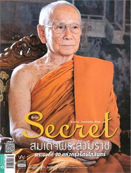 SECRET ฉบับที่ 209 (10 มีนาคม 2560 สมเด็จพระสังฆราช)