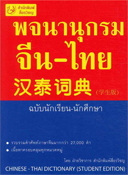 พจนานุกรมจีน-ไทย ฉบับนักเรียน-นักศึกษา