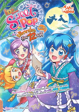 Idol Secret Sweet Pop V.5 ปริศนาป่วน ก๊วน 12 ราศี