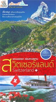 แตะยอดเขา ล่องทะเลสาป สวิตเซอร์แลนด์ Switzerland (ฉบับปรับปรุงข้อมูล)