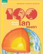 100 เรื่องน่ารู้ฯ โลกของเรา (ใหม่)