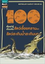 100 เรื่องน่ารู้ฯ สัตว์เลื้อยคลานฯ(ใหม่)
