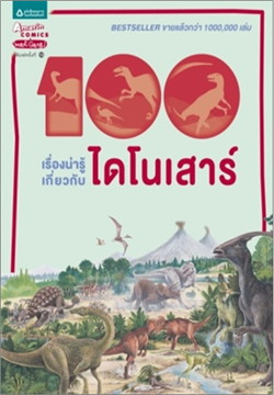 100 เรื่องน่ารู้ฯ ไดโนเสาร์ (ใหม่)
