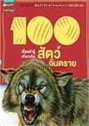100 เรื่องน่ารู้ฯ สัตว์อันตราย (ใหม่)