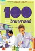 100 เรื่องน่ารู้ฯ วิทยาศาสตร์ (ใหม่)