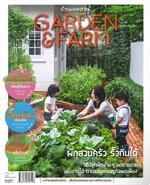 GARDEN & FARM Vol.9 ผักสวนครัว รั้วกินได้
