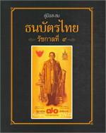 คู่มือสะสมธนบัตรไทย รัชกาลที่ ๙ (ปกอ่อน)