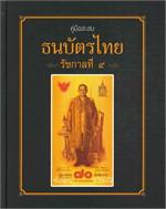 คู่มือสะสมธนบัตรไทย รัชกาลที่ ๙ (ปกแข็ง)