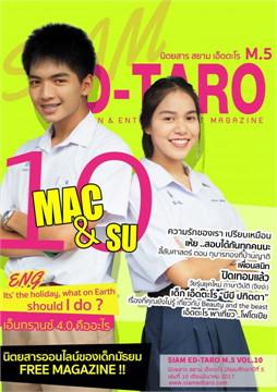 นิตยสาร สยาม เอ็ดตะโร ม.5 ฉ.10(ฟรี)