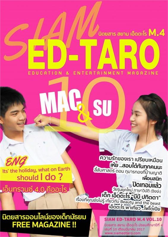 นิตยสาร สยาม เอ็ดตะโร ม.4 ฉ.10(ฟรี)