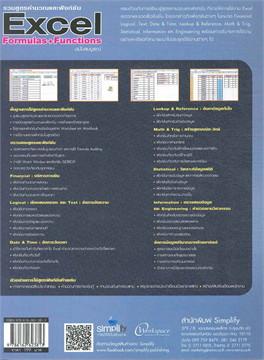 รวมสูตรคำนวณและฟังก์ชัน Excel Formulas+Functions (ฉบับสมบูรณ์)