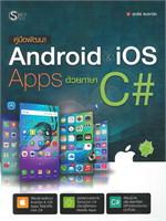 คู่มือพัฒนา Android & iOS Apps ด้วยภาษา C#