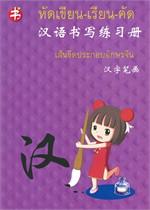 หัดเขียน-เรียน-คัด เส้นขีดประกอบอักษรจีน