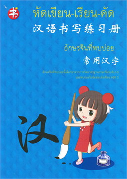หัดเขียน-เรียน-คัด อักษรจีนที่พบบ่อย