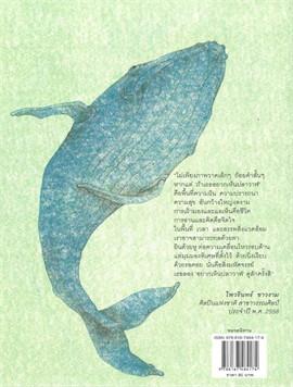 ถ้าเธออยากเห็นปลาวาฬ