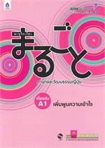 มะรุโกะโตะ ภาษาและวัฒนธรรมญี่ปุ่น เบื้องต้น A1 เพิ่มพูนความเข้า