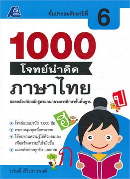 1000 โจทย์น่าคิด ภาษาไทย ป.6