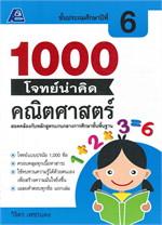 1000 โจทย์น่าคิด คณิตศาสตร์ ป.6
