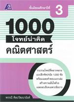1000 โจทย์น่าคิด คณิตศาสตร์ ม.3