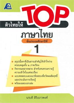 ติวไทยให้ TOP ภาษาไทย ป.1
