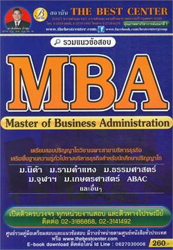 รวมแนวข้อสอบ MBA ปริญญาโทบริหารธุรกิจ