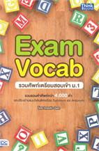 Exam Vocab รวมศัพท์เตรียมสอบเข้า ม.1