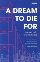 A DREAM TO DIE FOR ล้ม 3,000 ครั้ง เพื่อชนะฝันเดียว