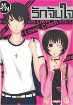รักจับใจ Catch Love!