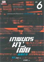 เทพบุตรมาเฟีย เล่ม 6 (7 เล่มจบ)