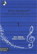 ทักษะทฤษฎีดนตรี Music Theory : Intensive Practices เล่ม 1