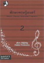 ทักษะทฤษฎีดนตรี Music Theory : Intensive Practices เล่ม 2