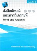 สังคีตลักษณ์ และการวิเคราะห์ Form and Analysis
