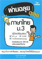 ผ่านฉลุย ตะลุยภาษาไทย ม.3 (คู่มือเตรียมสอบ)