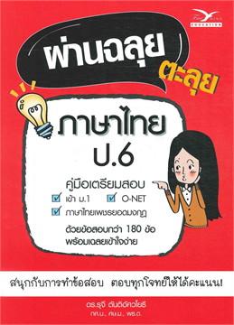 ผ่านฉลุย ตะลุยภาษาไทย ป.6