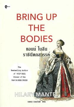 แอนน์ โบลีน ราชินีตกสวรรค์ BRING UP THE BODIES
