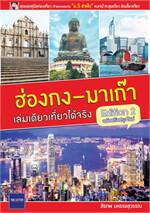 ฮ่องกง-มาเก๊า เล่มเดียวฯ (Edition 2)