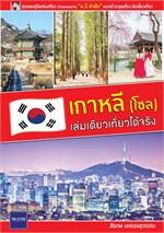 เกาหลี (โซล) เล่มเดียวเที่ยวได้จริง
