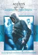 Assassin's Creed - Holy Land บัญญัติสังหาร ตอน ปฐมบทวิหดมรณะ