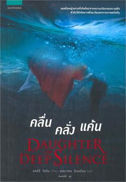 คลื่น คลั่ง แค้น DAUGHTER OF DEEP SILENCE