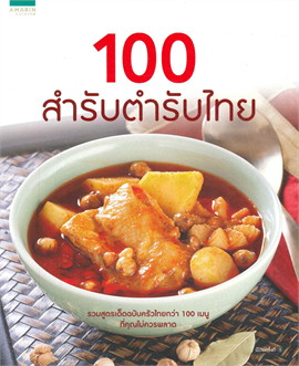 100 สำรับตำรับไทย