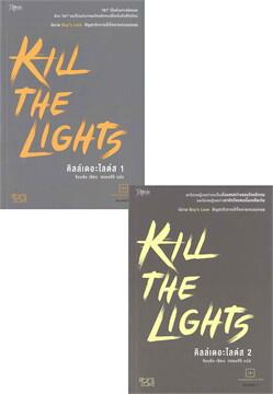 KILL THE LIGHTS คิลล์เดอะไลต์ส 1-2 (ชุด 2 เล่มจบ)