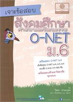 เจาะข้อสอบสังคมศึกษาศาสนาและวัฒนธรรม O-NET ม.6