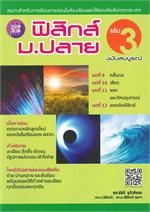 ฟิสิกส์ ม.ปลาย เล่ม 3 ฉบับสมบูรณ์