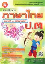 แบบฝึกหัดภาษาไทย ป.๓