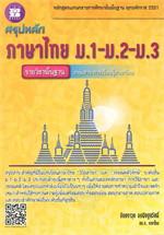 สรุปหลักภาษาไทย ม.1-ม.2-ม.3