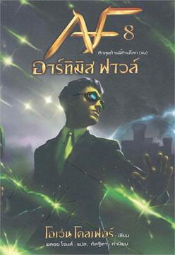 AF อาร์ทิมิส ฟาวล์ เล่ม 8 (เล่มจบ)