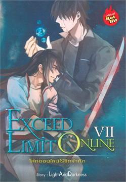 Exceed Limit Online เล่ม 7 โลกออนไลน์ไร้ขีดจำกัด
